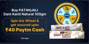 Paytm Patanjali Offer